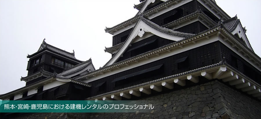 熊本・宮崎・鹿児島における建機レンタルのプロフェッショナル